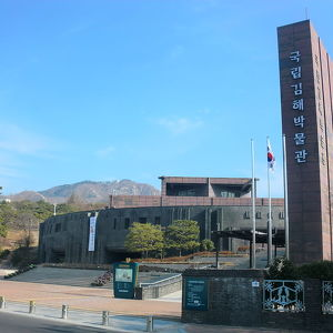 Gimhae National Museum