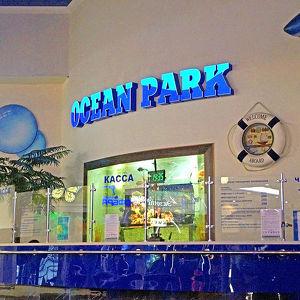Krasnodar Oceanarium