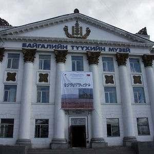 Mongolian Natural History Museum