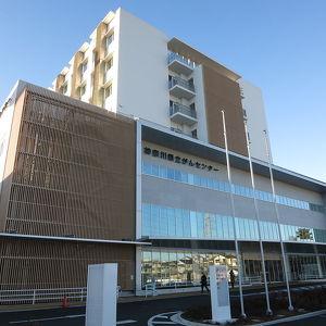 Kanagawa Cancer Center