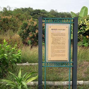 Fengbitou Archaeological Site