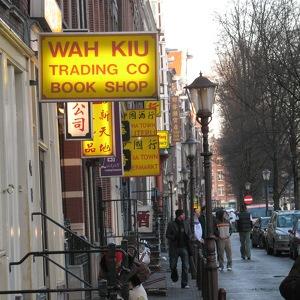 Амстердамский Чайна-Таун
