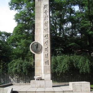 Namsan Park